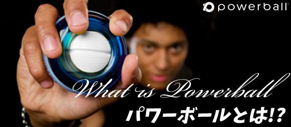 パワーボールとは!?