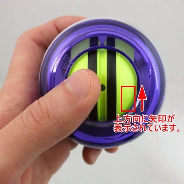 パワーボール使い方・回し方 オートスタートモデル編 STEP1