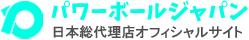 日本総代理店オフィシャルサイト